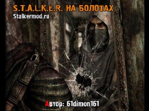 Сталкер На Болотах №1 Возвращение в Зону