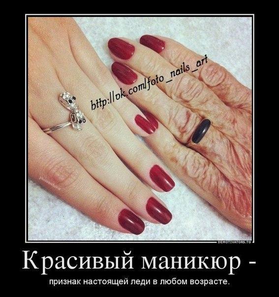 Дизайн ногтей для бабушек