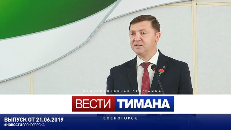 ✳ Вести Тимана. Сосногорск   21.06.2019