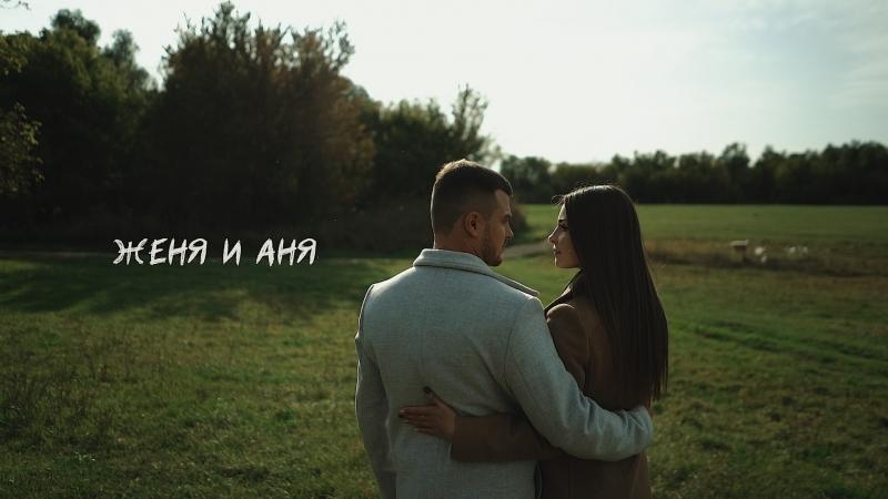 Женя и Аня I