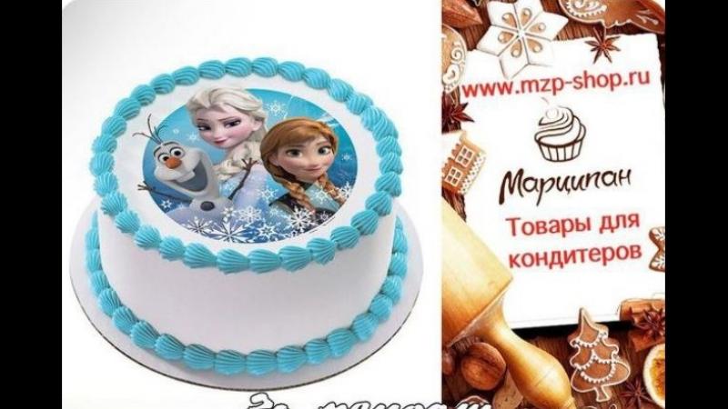 Печать вафельной картинки для торта от Магазина товаров для кондитеров Марципан