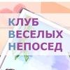 Клуб Веселых Непосед- Развитие и обучение детей.