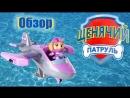Набор Щенячий патруль Скай, 'Морские спасатели'