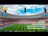 Как Пекин и Москва готовятся к ЧМ-2018. Смотрите прямую трансляцию из двух столиц.
