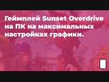6 минут геймплея Sunset Overdrive на ПК на максимальных настройках графики
