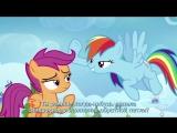 My Little Pony: FiM | Сезон 8, серия 20 — The Washouts [французская озвучка] [русские субтитры]