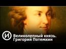 Великолепный князь. Григорий Потёмкин