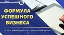 ФОРМУЛА УСПЕШНОГО БИЗНЕСА/ПРОЕКТ BEFREE/МАРКЕТИНГ/ЗАРАБОТОК В ИНТЕРНЕТЕ