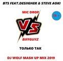 BTS FEAT.DESIIGNER &amp STEVE AOKI - MIC DROP VS BIFFGUYZ - ТОЛЬКО ТАК ( DJ WOLF MASH UP MIX 2019 )