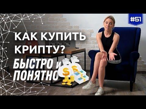 Покупка криптовалюты ПОШАГОВАЯ инструкция | Как купить криптовалюту новичку