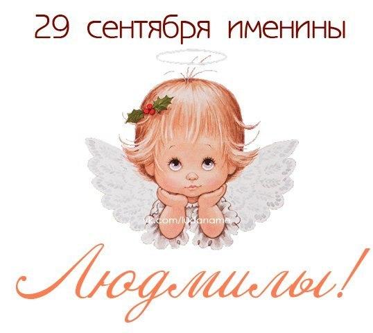 Людмила поздравление с именинами 84