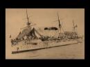 Дореволюционная Россия на фотографиях. Крейсер I ранга «Рюрик»