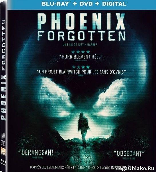 Забытый Феникс / Phoenix Forgotten (2017/BDRip/HDRip)