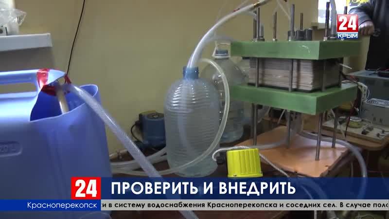 Новости Крыма: Опытно-промышленный эксперимент. В Красноперекопске провели испытание установки по доочистке природной воды
