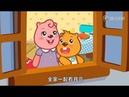 105 中秋节【中秋节儿歌】
