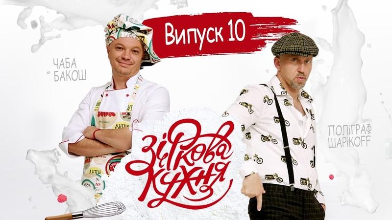 Зіркова кухня - Випуск 10 - 02.06.2018