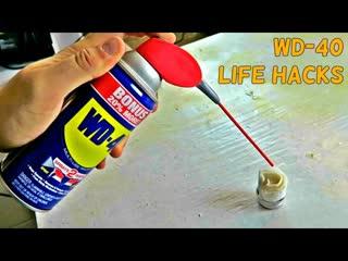 10 Simple WD 40 Life Hacks 10 simple wd 40 life hacks