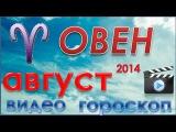 гороскоп овен август 2014  гороскоп. астрологический прогноз для знака овен на август 2014