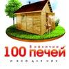 """""""100 ПЕЧЕЙ"""" ИНТЕРНЕТ-МАГАЗИН: ПЕЧИ И ДЫМОХОДЫ"""