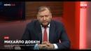 Добкин сейчас в Украине говорить правду – большой гражданский подвиг. Большой вечер 04.10.18