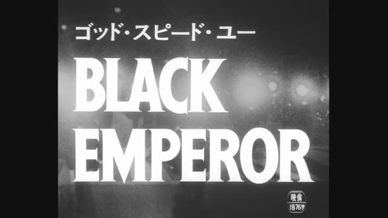 Чёрный император / Goddo supiido yuu! Burakku emparaa (1976)