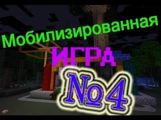 Мобилизированная игра - 4 серия - Энергопеч