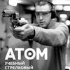 Учебно-стрелковый центр АТОМ