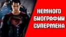 Биография и Факты о СУПЕРМЕНЕ Супермен факты новости и биография о супергерое