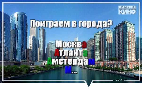 Игра-слова (тема: города):