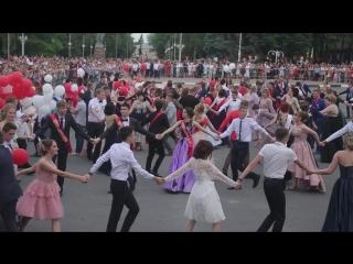 Школьный выпускной 2018 в Губкине