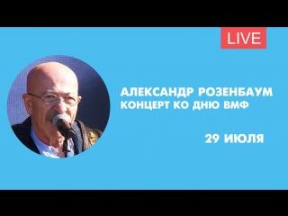 Концерт Александра Розенбаума в БКЗ «Октябрьский» ко Дню ВМФ. Трансляция