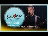 Ryan O'Shaughnessy - Together (Eurovision 2018 Ireland Евровидение 2018 Ирландия)