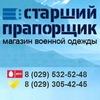 """Магазин военной одежды """"СТАРШИЙ ПРАПОРЩИК"""""""