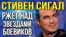 Стивен Сигал опускает ЖКВД и других звезд боевиков! русский перевод