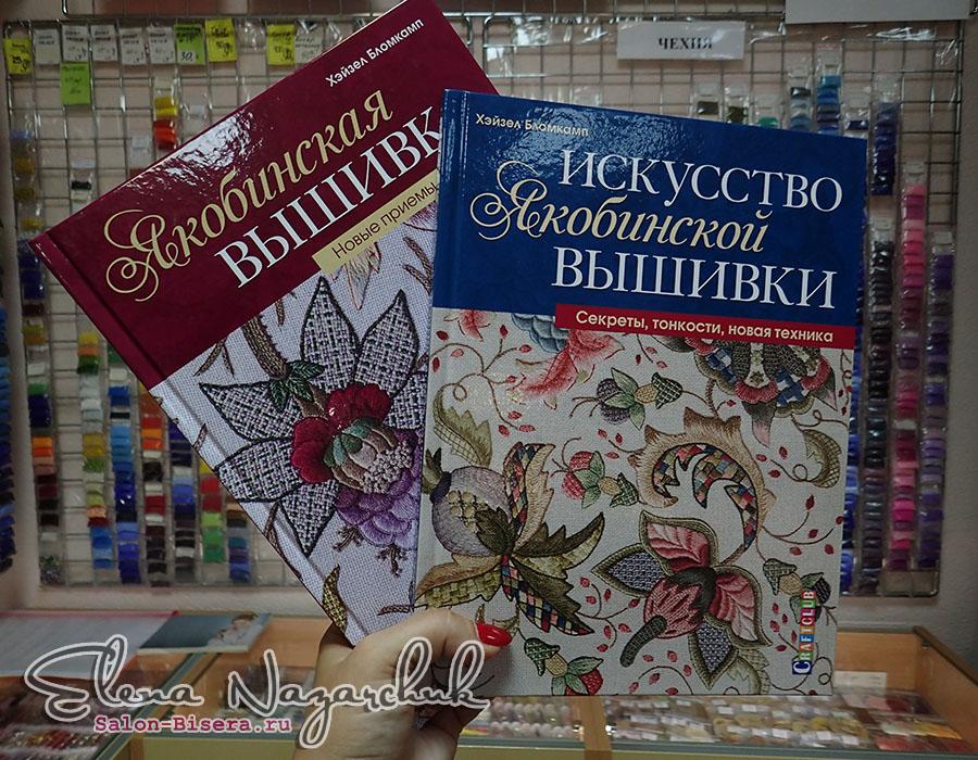 Книги по рукоделию. Якобинская вышивка
