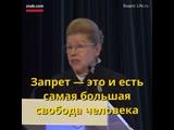 Сенатор Мизулина доступно объяснила россиянам, что рабство - это свобода
