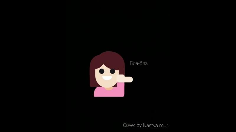 Nazima - Real One(cover by Nastya Mur)❤