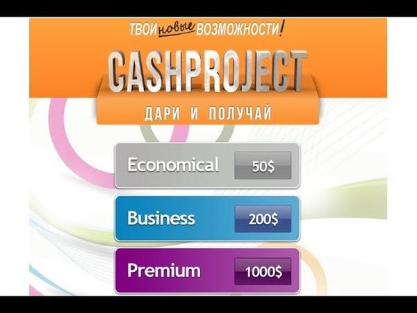 Как встать в очередь CashProject ПОЖЕРТВОВАНИЕ Leaders Team System