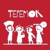 Теремок - международная музыкальная программа