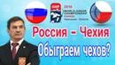 Россия - Чехия, Молодежный чемпионат мира, прогноз и ставка Взгляд Болельщика Когалым