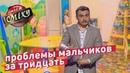 Доктор Комаровский и проблемы мальчиков за тридцать Стадион Диброва Пародия