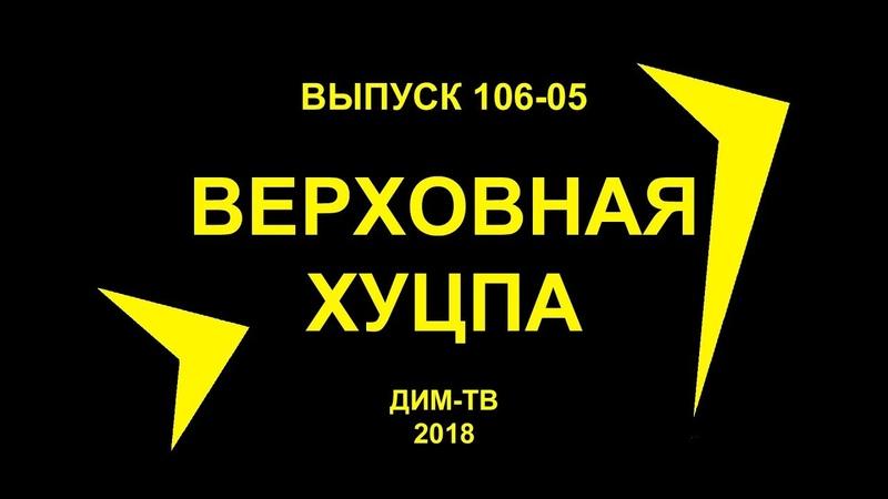 106-05 ХУЦПА НА ХУЦПЕ. Пенсии. Сколько в России пенсионеров. Прошу помочь распространить видео.