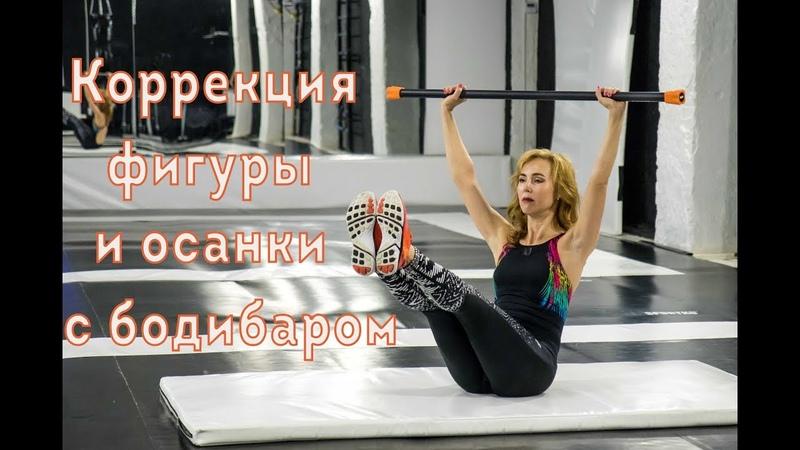 Упражнения с гимнастической палкой(БОДИБАРОМ)для укрепления спины и красоты рук,ног и ягодиц/Бодибар
