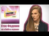 Стас Федянин на НТВ. Говорим и показываем