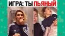 Новые вайны инстаграм 2018   Ника Вайпер/ Рахим Абрамов/Роман Каграманов/ ИГРА ЗАМРИ [337]