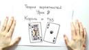 Теория вероятностей 9: король и туз