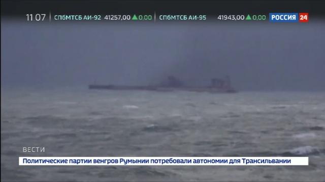 Новости на Россия 24 Пожар на иранском танкере без вести пропал 31 человек