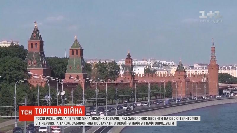 Спідниці папір та труби Росія розширила перелік заборонених для ввезення українських товарів
