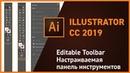 Настраиваем панель инструментов в Illustrator CC