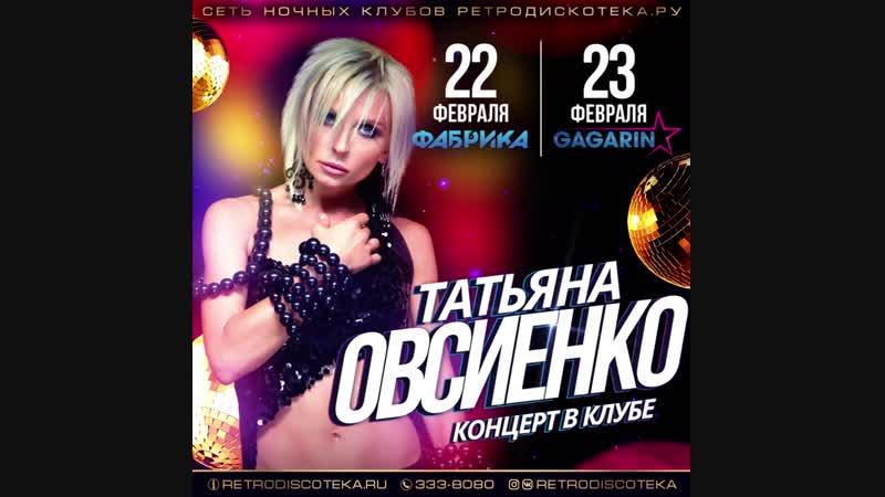 Концерт Татьяны Овсиенко 22 02 клуб ФАБРИКА 23 03 клуб GAGARIN